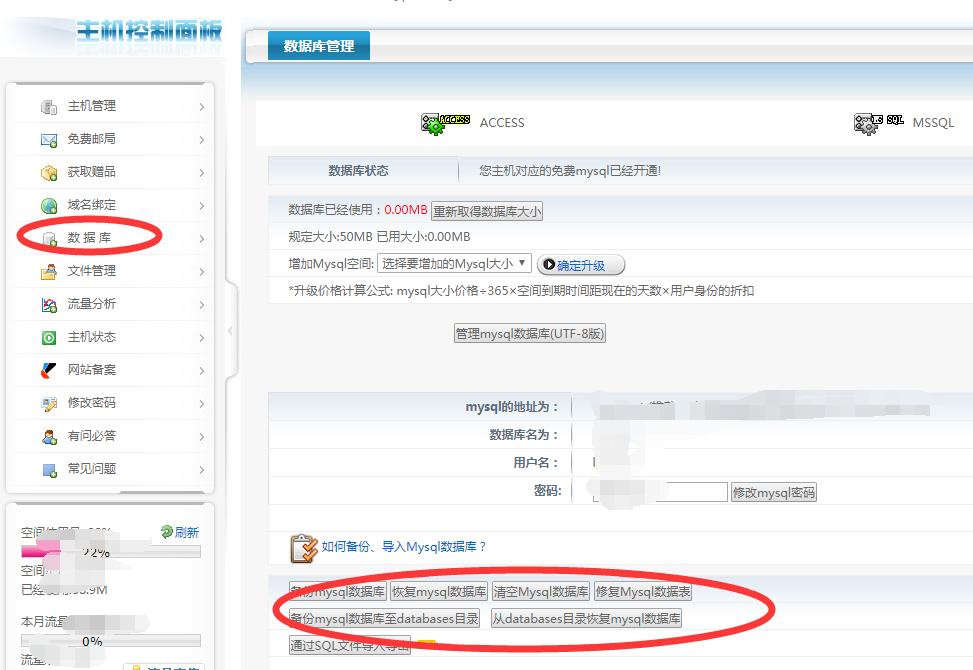 dedecms做的网站更换服务器主机,如何整站搬家