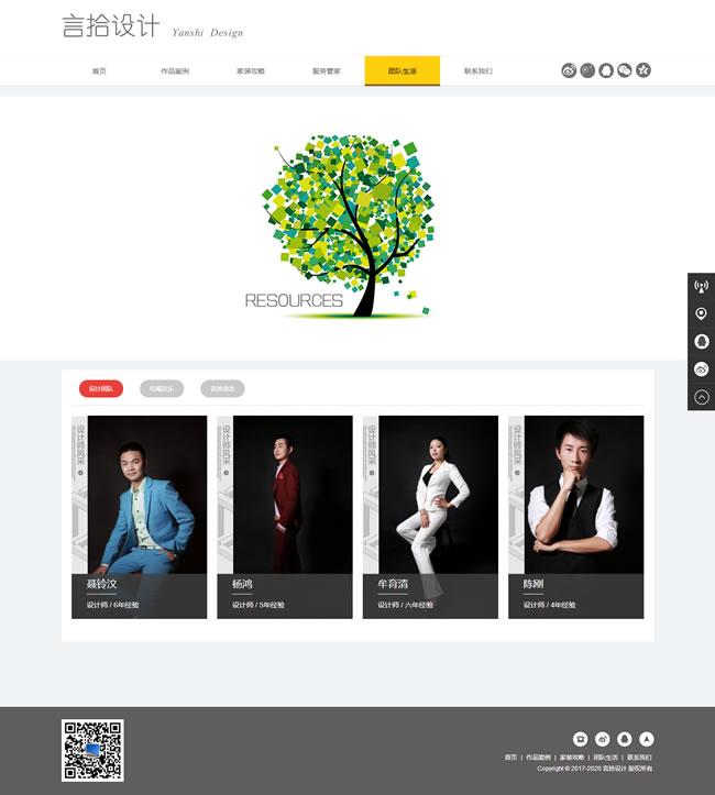 网站建设:成都言拾设计
