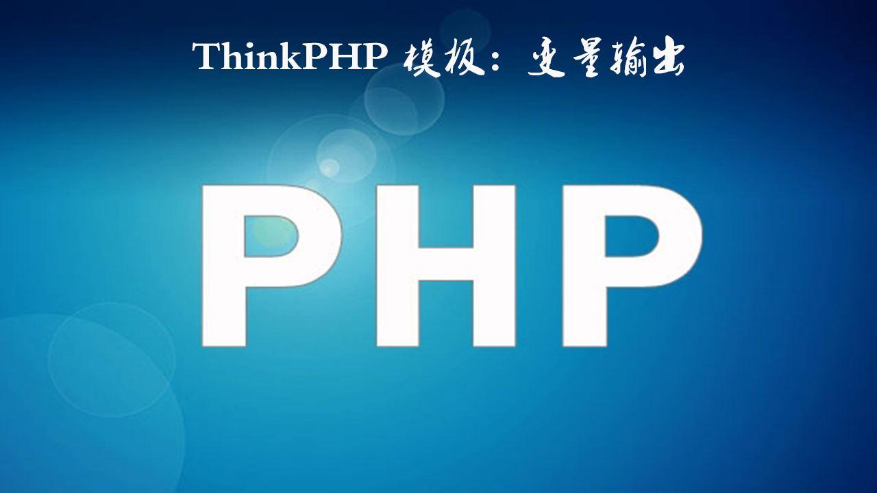 ThinkPHP使用总结