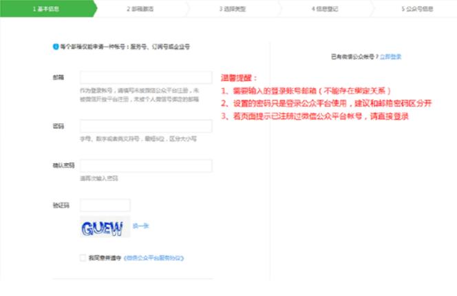 微信公众号开发的申请流程