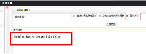 DedeTag Engine Create File False 错误解决方法